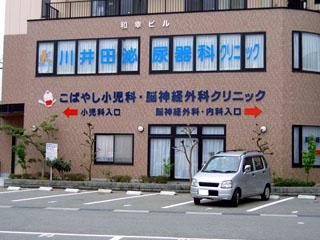 川井田泌尿器科クリニックのホームページへようこそ